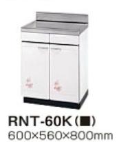 タカラスタンダード ホーローキッチンセット ロイヤル 調理台 RNT-60(RZP/RSI/RAC)