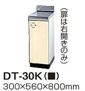 タカラスタンダード ホーローキッチンセット エマーユ 調理台 DT-30(DSW/DSI/DDA)