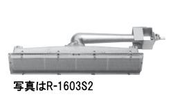 リンナイ ガス赤外線バーナーユニット(シュバンク)【R-1603S3】 混合管ジョイントタイプ