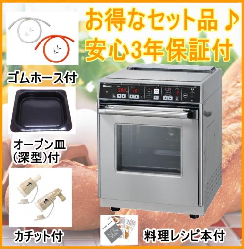 お買い得セット品 リンナイ ガスオーブン 卓上 RCK-10AS 高速オーブン