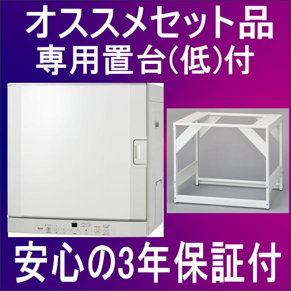 リンナイ ガス衣類乾燥機 乾太くん RDT-52S 乾燥容量5kg ガスコード接続タイプ (専用置台(低)付)