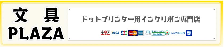 文具PLAZA:プリンター関連消耗品を扱う専門店です。