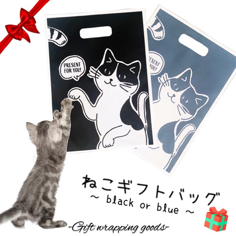 ねこ好きさんへのプレゼントに♪ 当店商品と一緒にご購入ください☆ねこギフトバッグMサイズ ねこ好き ねこアイテム 猫雑貨 手提げ袋 ポリ袋 かわいい おしゃれラッピング 贈り物 ビニール袋 ねこ柄 彼氏彼女 カップル 誕生日プレゼント cool【単品購入不可】