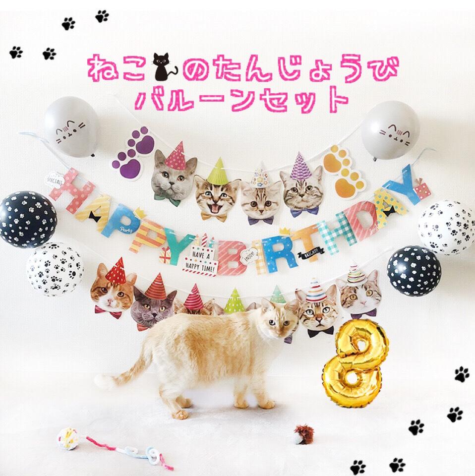 大切な記念日を記憶に残る演出に。 送料無料☆ペットのネコちゃんの誕生日バルーンセット(お好きな数字付) 愛猫 ねこ用 にゃんこグッズ ねこ好き CAT BIRTHDAY 誕生日パーティー 記念日 思い出 フォト サプライズ バースデー プレゼント いつも一緒にいてくれてありがとう