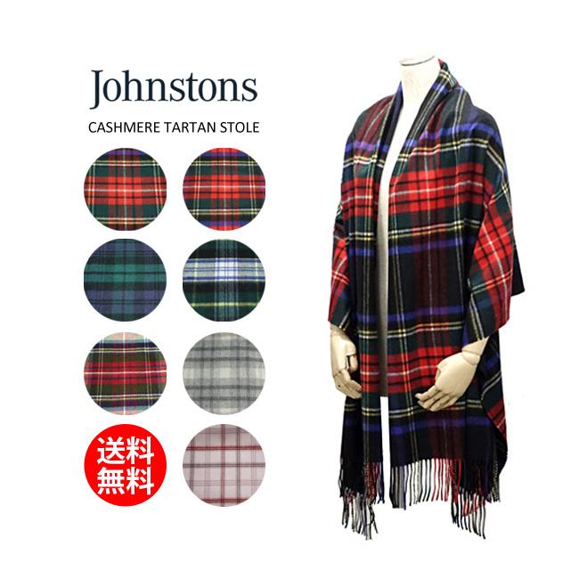 【あす楽対応】 Johnstons ジョンストンズ WA000056 カシミヤ 大判 ストール チェック柄 TARTAN STOLE