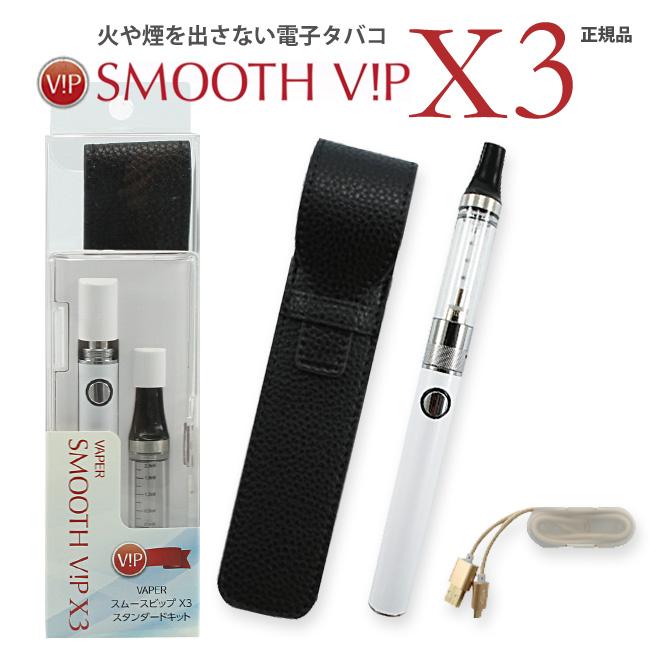 【名入れ無料サービス中!】  SMOOTH VIP スムースビップ X3 電子タバコ VAPE 本体 ホワイト スタンダードキット節煙・禁煙グッズ 健康グッズ
