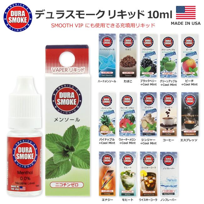 ニコチンゼロ タールもゼロ 限定品 交換無料 選べる15種類 DURA SMOKE デュラスモーク 15フレーバー 充填用リキッド 10ml SMOOTH 電子タバコ用リキッド VIP