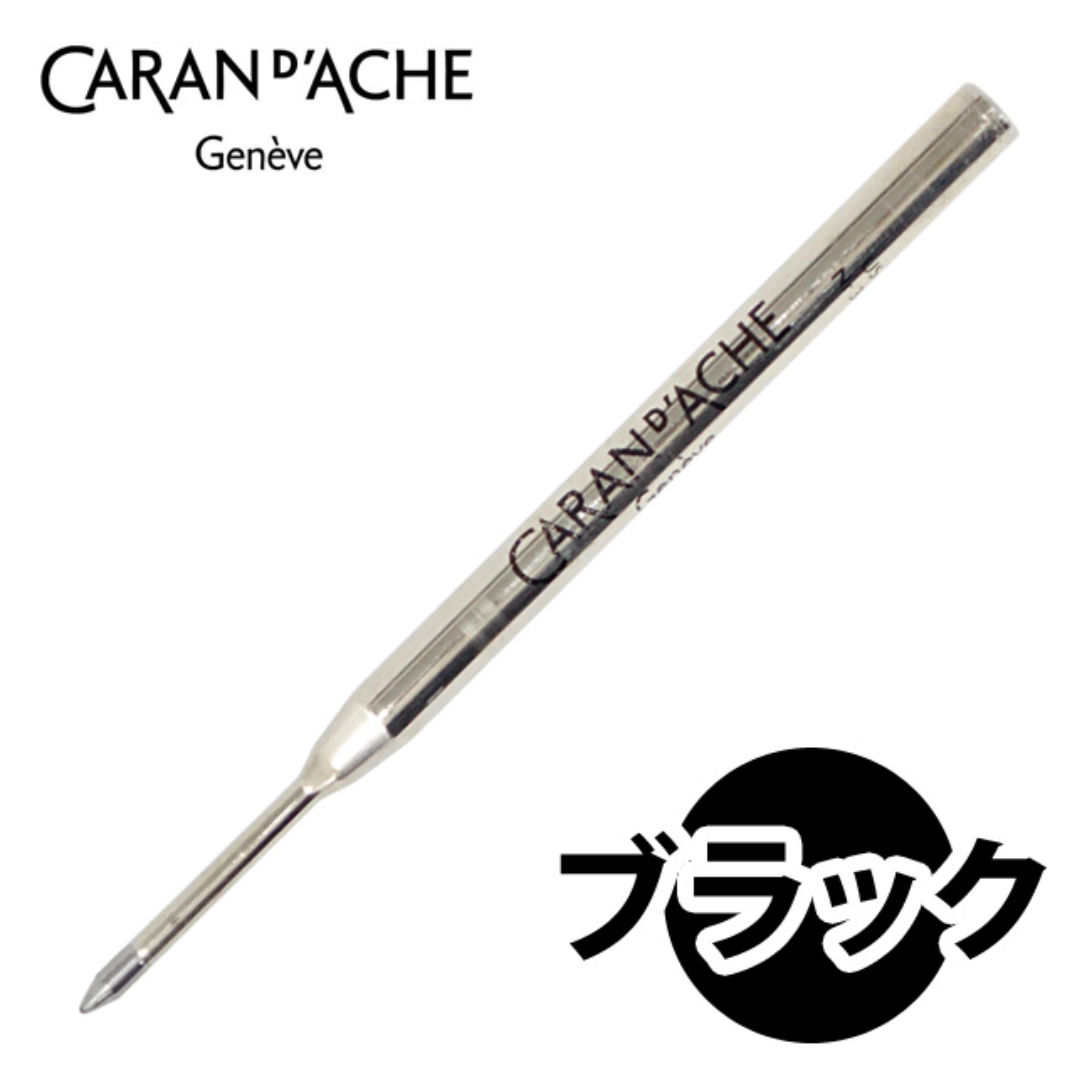 CARAN d'ACHE 8428 ボールペン カランダッシュ オープニング 低価格 大放出セール 替え芯 3サイズ ブラック