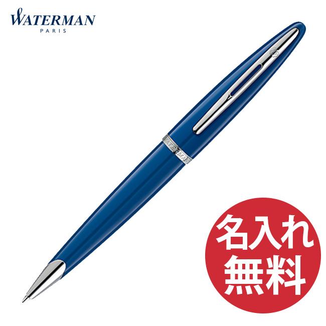 【名入れ無料】WATERMAN ウォーターマン カレン CARENE 1904575 ブルーST ボールペン 【あす楽対応】
