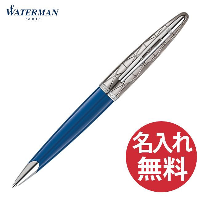 【名入れ無料】WATERMAN ウォーターマン CARENE DeLuxe S1 904 571 コンテンポラリー ブルーST ボールペン カレンデラックス DX 【あす楽対応】