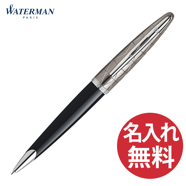 【名入れ無料】WATERMAN ウォーターマン CARENE DeLuxe S2 227 312 コンテンポラリー ブラックST ボールペン カレンデラックス DX 【あす楽対応】