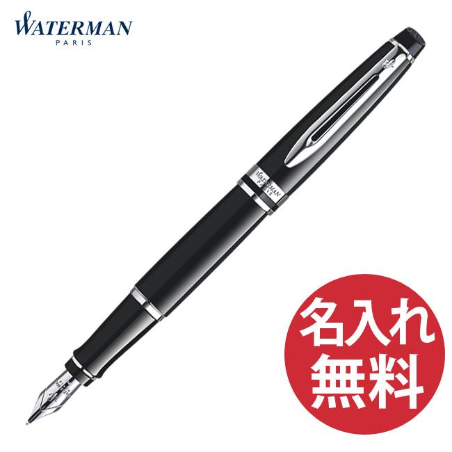【名入れ無料】WATERMAN ウォーターマン S2 243 101 ~ 103 エキスパート エッセンシャル ブラックCT FP 万年筆 EXPERT ESSENTIAL