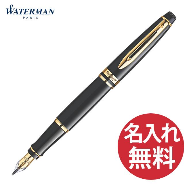 【名入れ無料】WATERMAN ウォーターマン S2 243 111 ~ 113 エキスパート エッセンシャル ブラックGT FP 万年筆 EXPERT ESSENTIAL