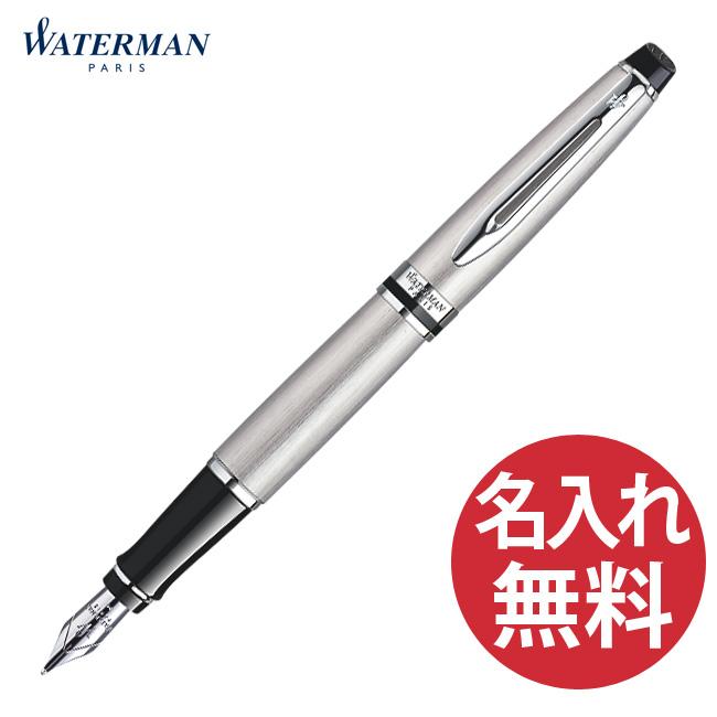 【名入れ無料】WATERMAN ウォーターマン S2 243 152 ~ 153 エキスパート エッセンシャル メタリックCT FP 万年筆 EXPERT ESSENTIAL