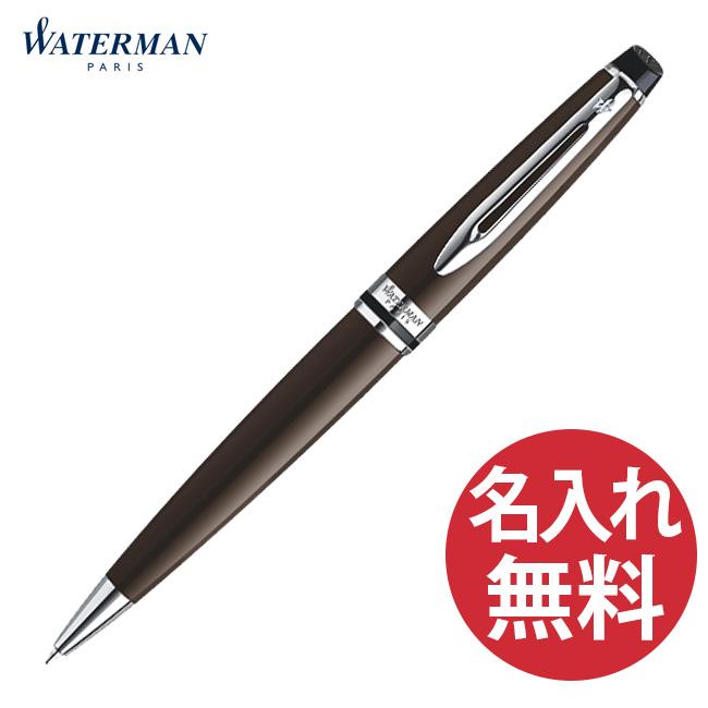 【名入れ無料】WATERMAN エキスパート エッセンシャル S0 952 270 / S2 243 332 ディープブラウンCT ボールペン ウォーターマン EXPERT