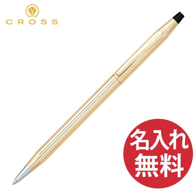 【名入れ無料】CROSS クロス 4502 クラシックセンチュリー ボールペン 10金張