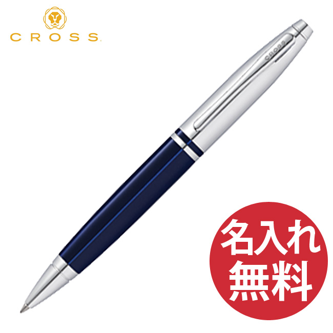 お得クーポン発行中 国内正規品 保証書付き ラッピング無料 安全 名入れ無料 CROSS クロス CALAIS ブルー ボールペン カレイ AT0112-3