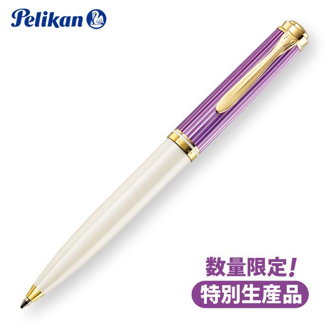 Pelikan Souveran 600本限定 特別生産品 ボールペン K600 バイオレット ホワイト スペシャルエディション ペリカン スーベレーン 【あす楽対応】【国内正規品】