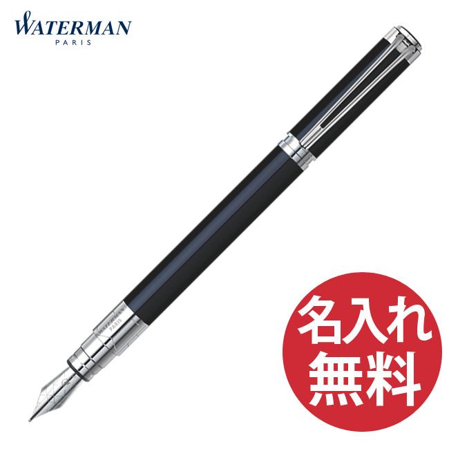 【名入れ無料】WATERMAN ウォーターマン S2 236 112/S2 236 113 パースペクティブ ブラックCT FP 万年筆 PERSPECTIVE