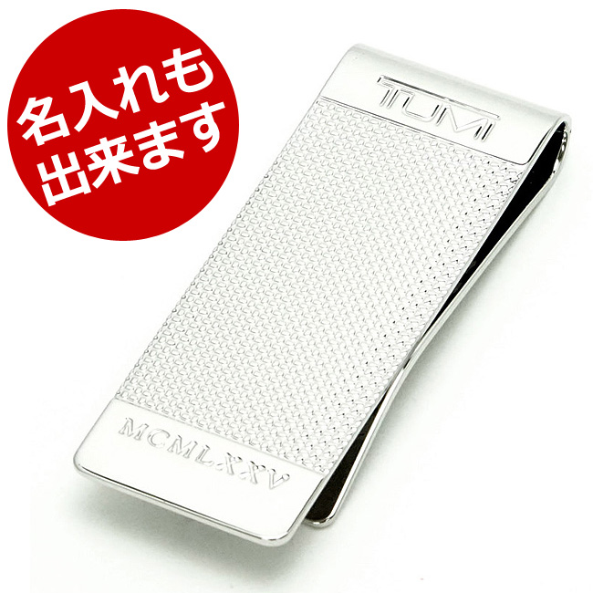 TUMI トゥミ 12602SLV チェンバース メンズ マネークリップ シルバー 【あす楽対応】