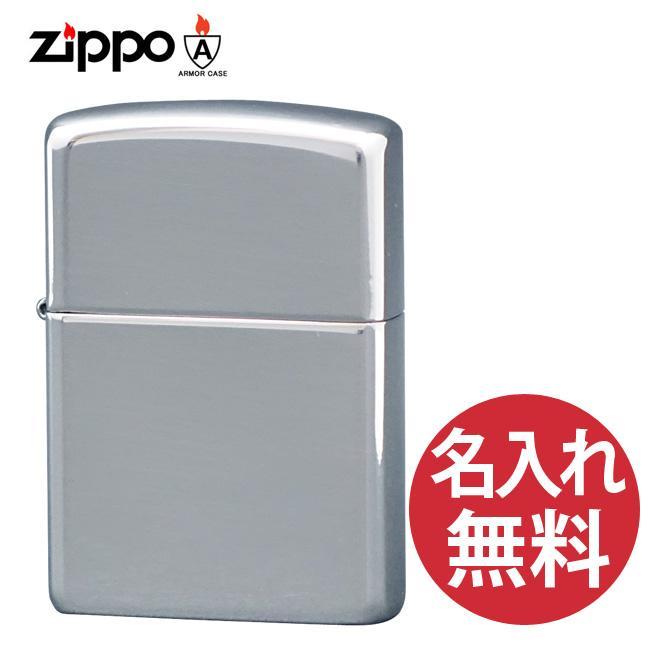 【名入れ無料】zippo ジッポ ジッポー #26 アーマー スターリングシルバー 純銀 ポリッシュ仕上げ Sterling Silver アーマーケース 【あす楽対応】
