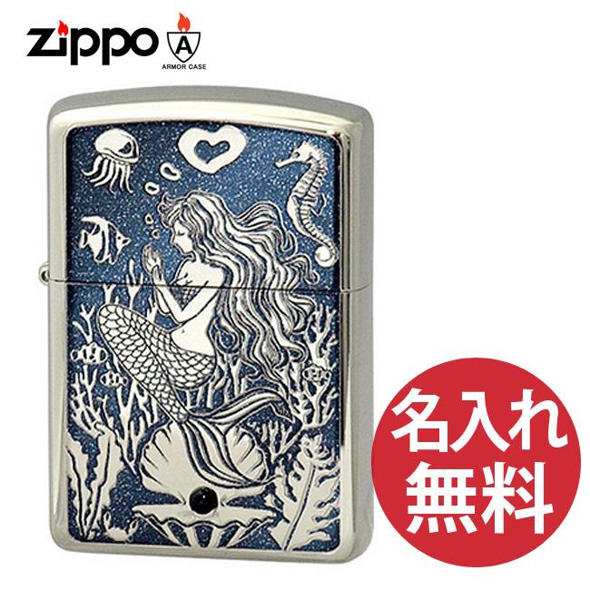【名入れ無料】zippo ジッポ ジッポー Mermaid onyx マーメイド オニキス 人魚姫 石 アーマーケース