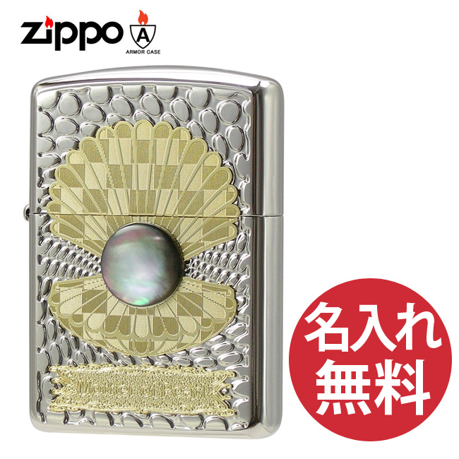 【名入れ無料】 zippo ジッポ ジッポー Mother of Pearl マザー オブ パール 黒蝶貝 ブラック 真珠 貝貼り アーマーケース