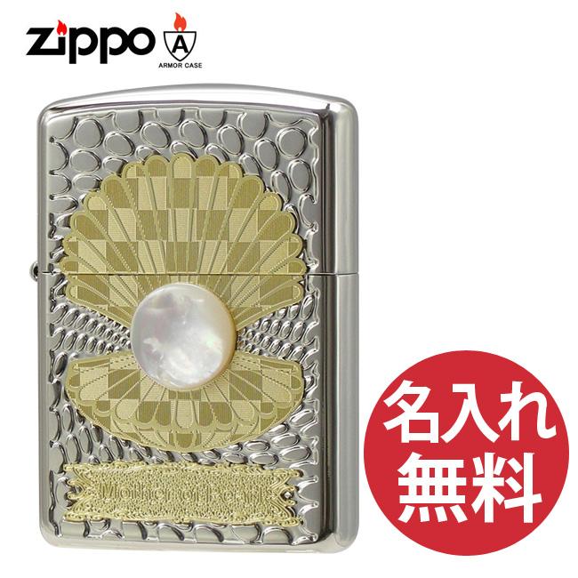 【名入れ無料】 zippo ジッポ ジッポー Mother of Pearl マザー オブ パール 白蝶貝 ホワイト 真珠 貝貼り アーマーケース