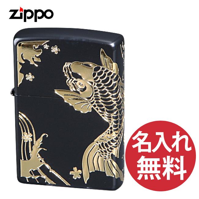 【名入れ無料】zippo ジッポ ジッポー 和柄シリーズ 2NBG-A 鯉 コイ レギュラー
