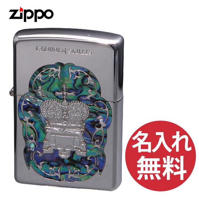 【名入れ無料】zippo ジッポ ジッポー クラウンオブスカル COS-A 王冠 骸骨 レギュラー