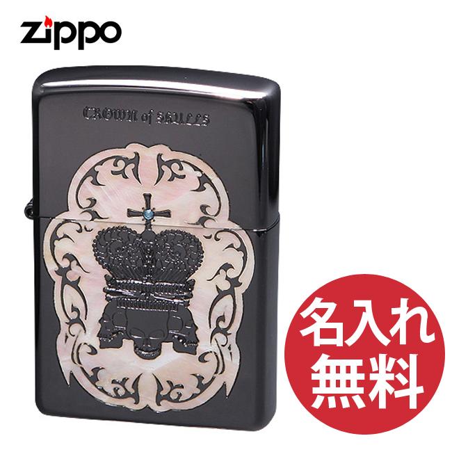 【名入れ無料】zippo ジッポ ジッポー クラウンオブスカル COS-C 王冠 骸骨 レギュラー