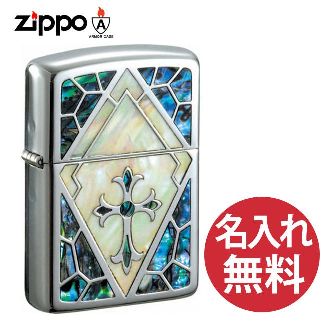 【名入れ無料】zippo ジッポ ジッポー アーマーシェルインレイ SHELL-CRS クロス 貝貼り アーマーケース