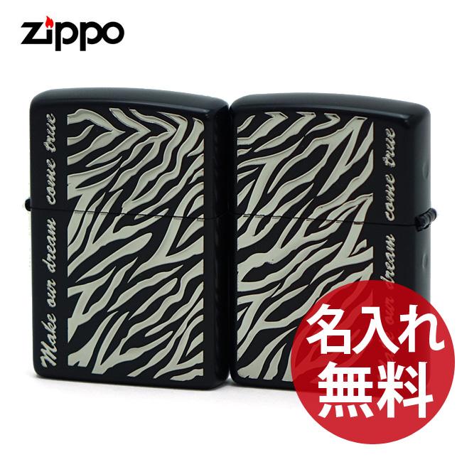 【名入れ無料】 zippo ジッポ ジッポー ZB-PR ライター アニマルプラネット ゼブラ(A) レオパード Animal ペア 2個セット #200 PAIRSET zippoレギュラー
