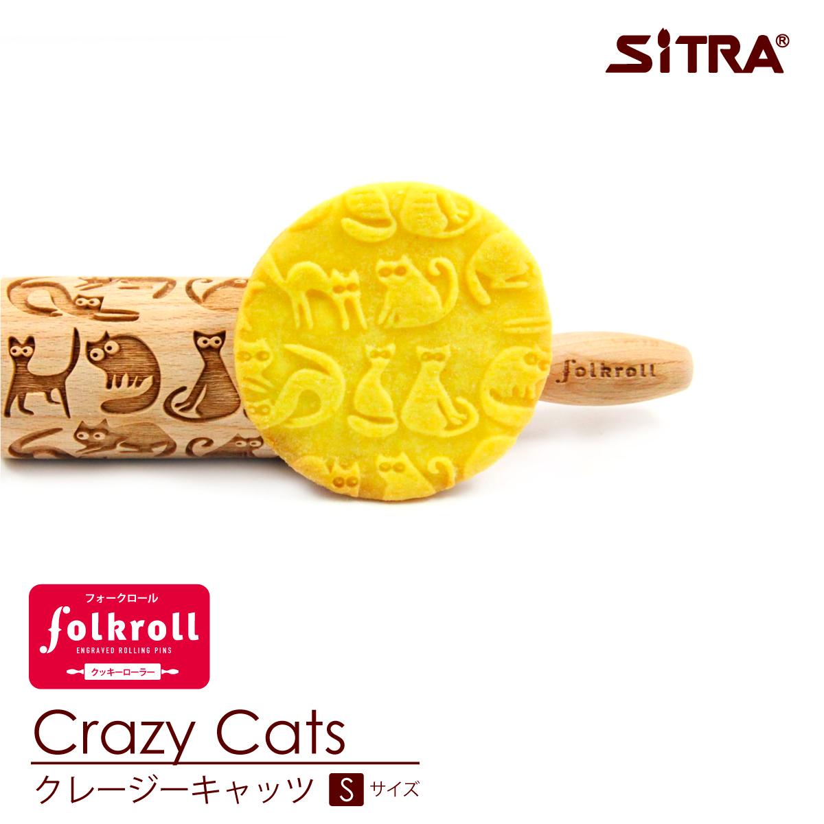 東欧ポーラーンド産メーカー直輸入のクッキーローラー ヨーロッパならではの柄が魅力です SiTRA シトラ おクッキー型とのコラボがおすすめ 送料無料 9 訳あり 25限定2個以上で10%OFFクーポン 木製 クッキーローラー クレイジーキャッツ Sサイズ ヨーロッパ プレゼントに 超激得SALE おしゃれで かわいい 手作り で デザインを厳選して直輸入 ギフト 人気 珍しい