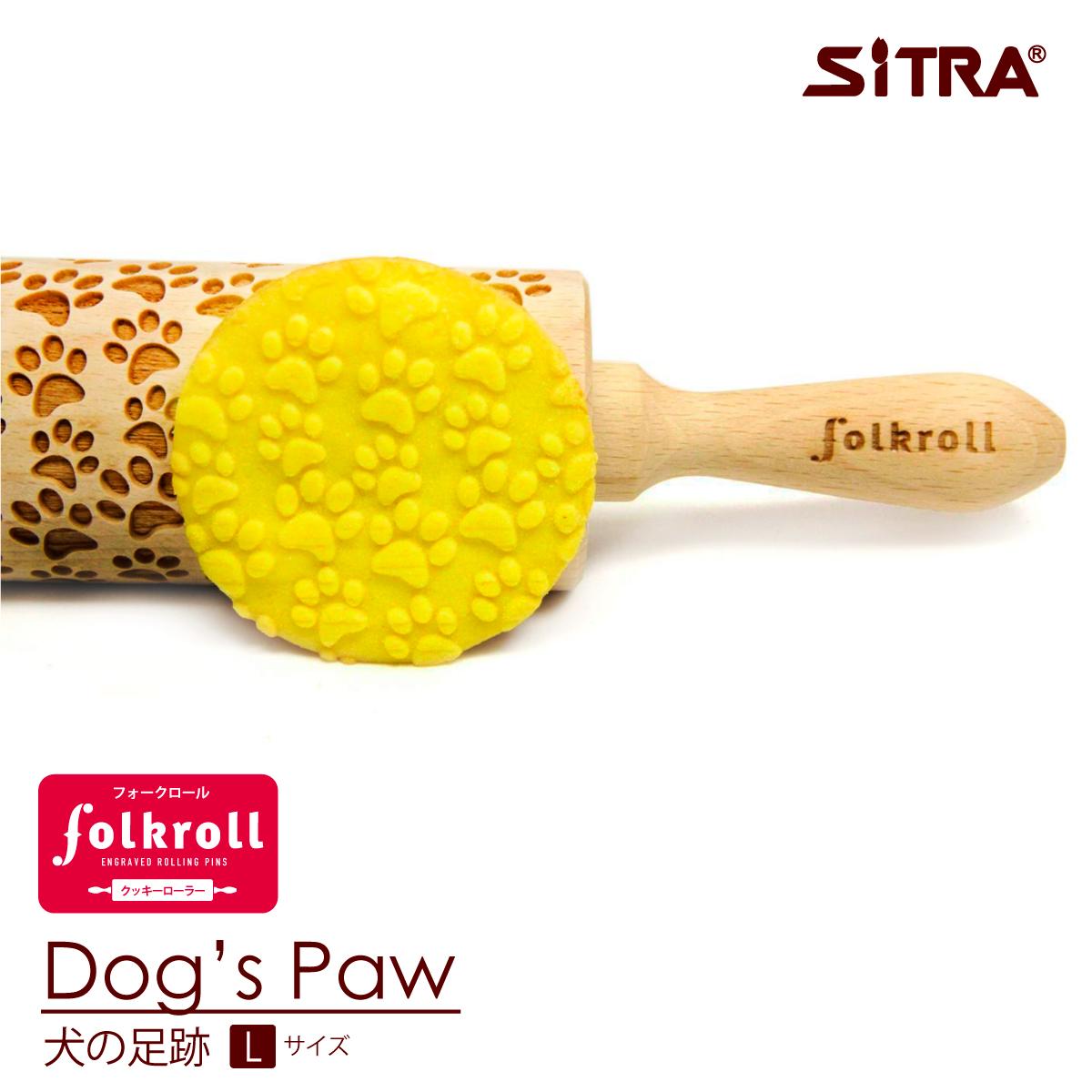 販売期間 限定のお得なタイムセール 東欧ポーラーンド産メーカー直輸入のクッキーローラー ヨーロッパならではの柄が魅力です SiTRA シトラ おクッキー型とのコラボがおすすめ 送料無料 9 25限定2個以上で10%OFFクーポン 木製 クッキーローラー 犬の足跡 プレゼントに デザインを厳選して直輸入 手作り おしゃれで かわいい 珍しい Lサイズ ヨーロッパ 誕生日/お祝い で 人気 ギフト