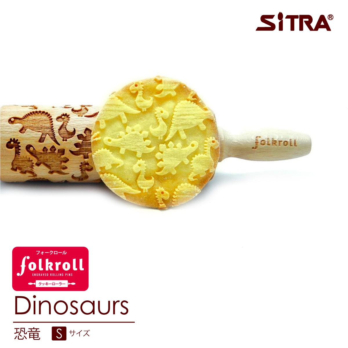 東欧ポーラーンド産メーカー直輸入のクッキーローラー ヨーロッパならではの柄が魅力です SiTRA シトラ おクッキー型とのコラボがおすすめ 送料無料 アイテム勢ぞろい 9 25限定2個以上で10%OFFクーポン オリジナル 木製 クッキーローラー 恐竜 人気 Sサイズ おしゃれで デザインを厳選して直輸入 かわいい プレゼントに ギフト で 珍しい 手作り ヨーロッパ