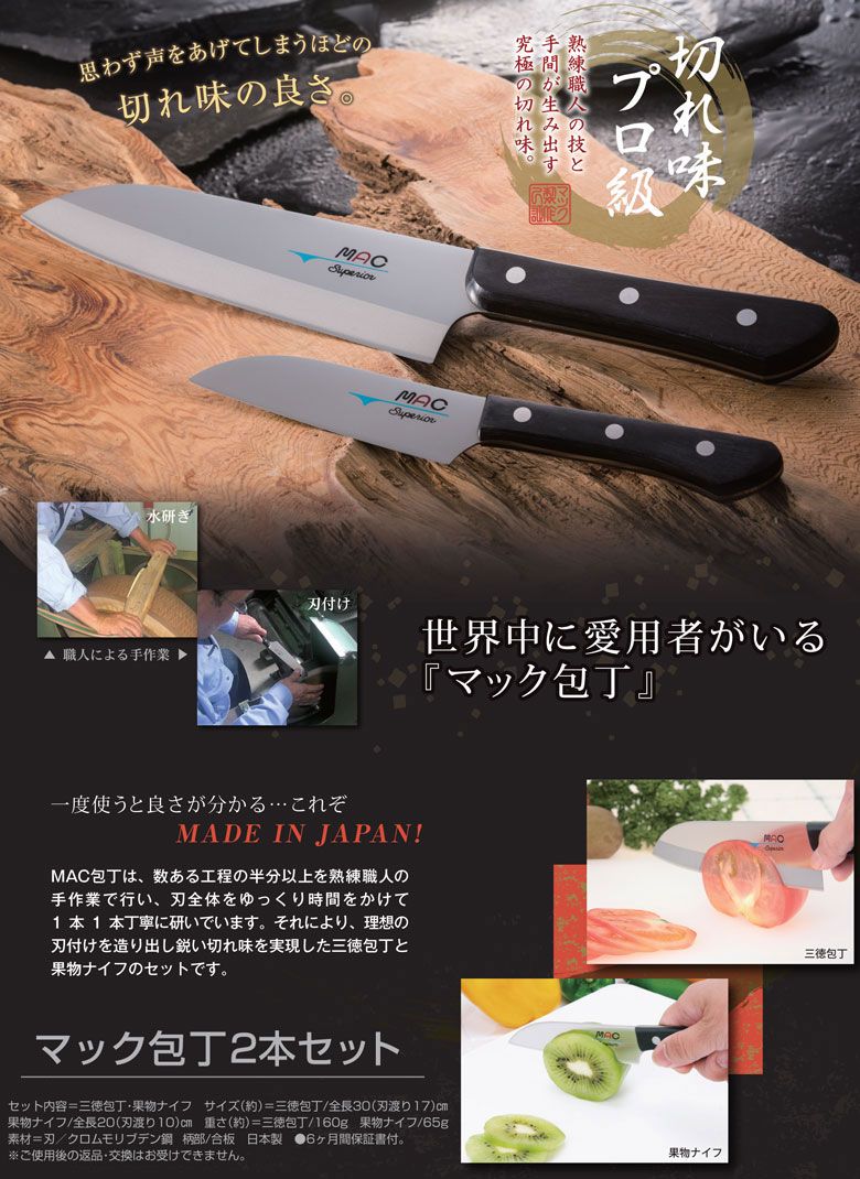 High-quality kitchen knife set Makyuu product Mac kitchen knife MAC kitchen  knife Mac mac kitchen knife () for the set home of ♪ triple-purpose ...