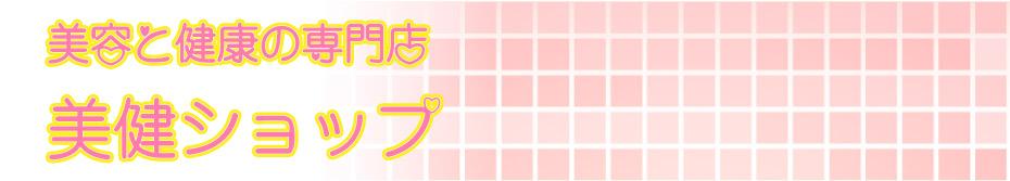 美容と健康の専門店 美健ショップ:カラダの中から外から幸せになれる美容健康アイテムが満載!