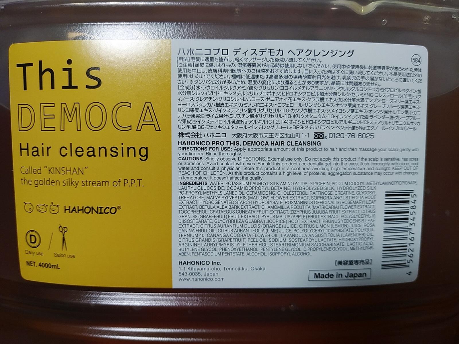 【】ハホニコプロ ディスデモカヘアクレンジング 4000ml:美shop