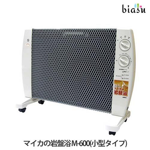 マイカの岩盤浴 M-600(小型タイプ) (国内正規品)