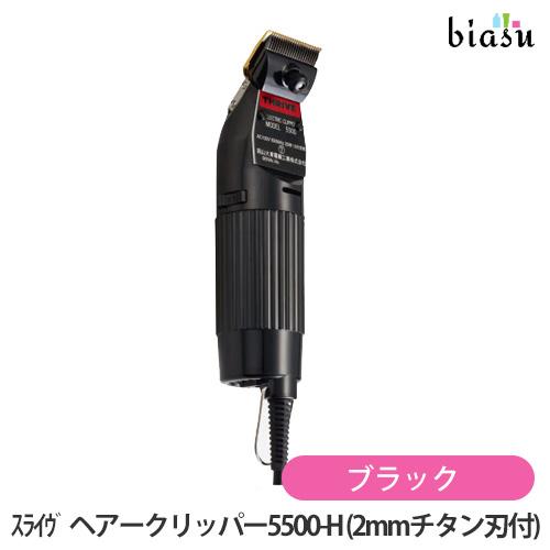 [商品確保済!2営業日以内に出荷可能!!] THRIVE(スライヴ)ヘアークリッパー MODEL 5500-H (2mmチタン刃付) ブラック バリカン (国内正規品)