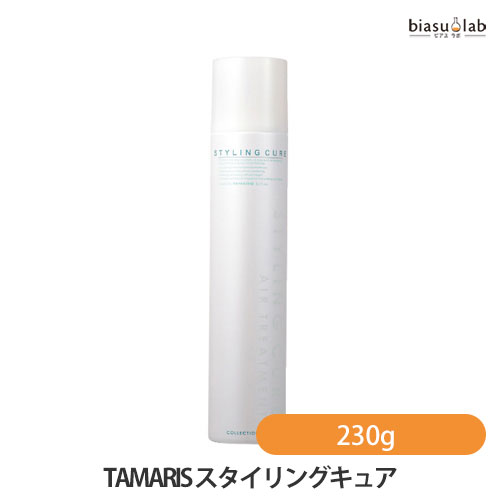 安心の国内正規品 TAMARIS スタイリングキュア 230g 専門店 本日の目玉 国内正規品