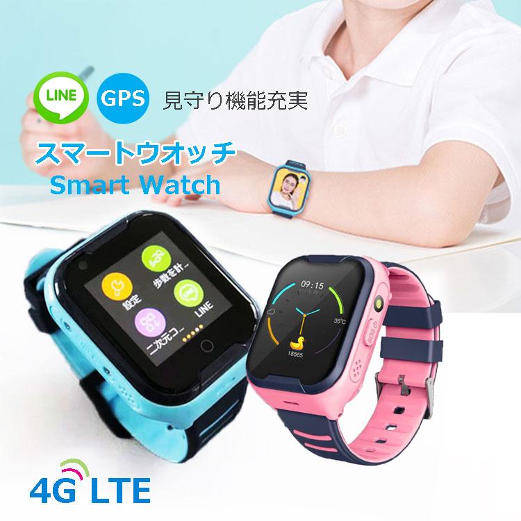 GPS機能スマートウオッチ キッズ用 お買得 子ども お気に入り スマートウオッチ キッズ GPS LINE watch ライン Watch 電話 時計 ウオッチ