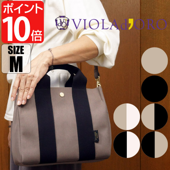 【クーポン対象】violadoro viola'doro ビオラドーロ トートバッグ 【クーポン対象】 VIOLAd'ORO ヴィオラドーロ GINO ジーノ 2WAYトートバッグ v2063