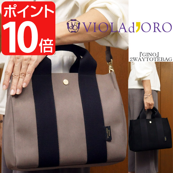 VIOLAd'ORO/ヴィオラドーロ GINO ジーノ 2WAYハンドバッグ(中)v2063【smtb-kd】fs04gm