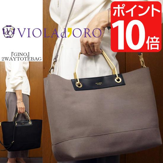VIOLAd'ORO/ヴィオラドーロ GINO ジーノ 2WAYハンドバッグ(大)v2065【smtb-kd】fs04gm