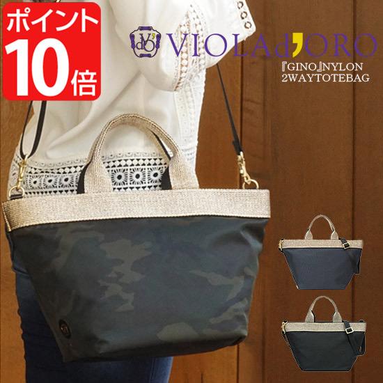 【クーポン対象】VIOLAd'ORO ヴィオラドーロ GINO ジーノ 2WAYトートバッグ Mサイズ V2037