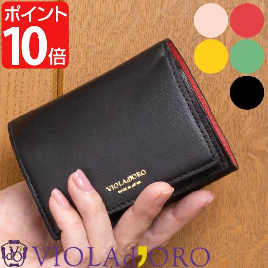 【クーポン対象】ヴィオラドーロ VIOLADORO PORTA ポルタ レザー3つ折り財布