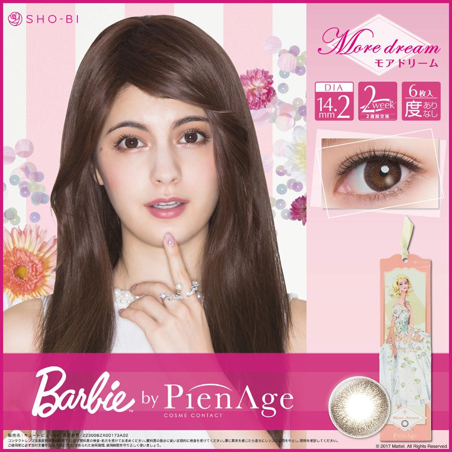 一次性巴比by pienaju 2week(1箱6张装)Barbie by PienAge 2个星期的14.2mm(有色隐形眼镜2week度有,没有度的nachurarubabikarakonkorabomagimoadorimumaidiaritorushikuretto玩偶)
