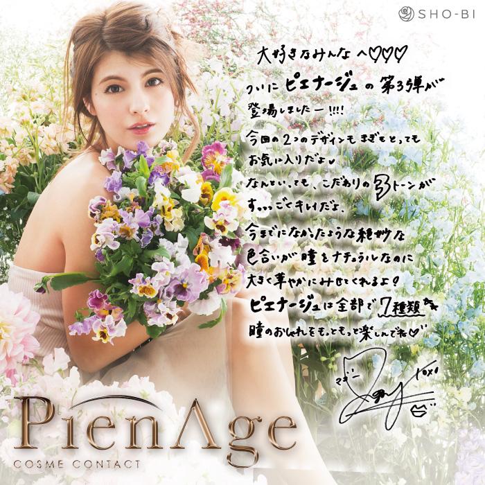 PienAge ≪ ピエナージュ ≫ 12 매입 1 일 일회용 원 데이도 있고도 없이 카라 컴 vivi sweet 매기 코스 메콩 전술
